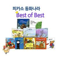 [더큰] 피카소 동화나라 Best of Best (전10권)