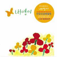 임마누엘 찬양 4집 - 내 영이 (CD)