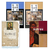 동방 정교회 영성 탐구 세트(전4권)