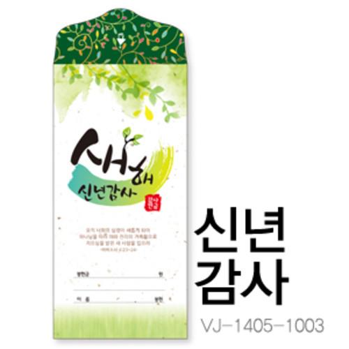 신년감사헌금 VJ-1405-1003 (1속50매)