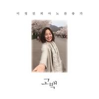 이정진 피아노 찬송가 - 고백 (CD)