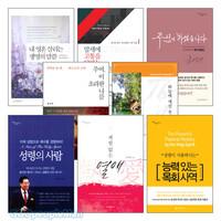 윤석전 목사 2015년~2016년 출간(개정) 저서 세트(전7권)