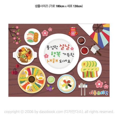 새해설날명절음식떡국현수막 -055  (180 x 130 )