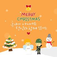 국군장병 크리스마스 위문 엽서 (4종)
