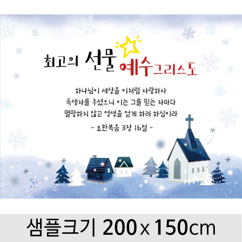 크리스마스현수막(성탄절)-456  ( 200 x 150 )