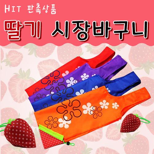 [미인쇄용] 딸기 장바구니