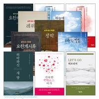 강학종 목사 저서 세트(전10권)