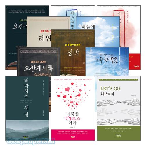 강학종 목사 저서 세트(전11권)