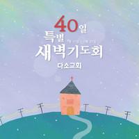 교회현수막(새벽기도)-114 ( 150 x 150 )