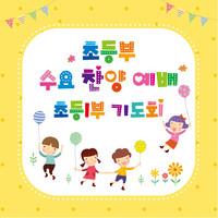 교회주일학교유치부현수막-094  ( 100 x 100 )