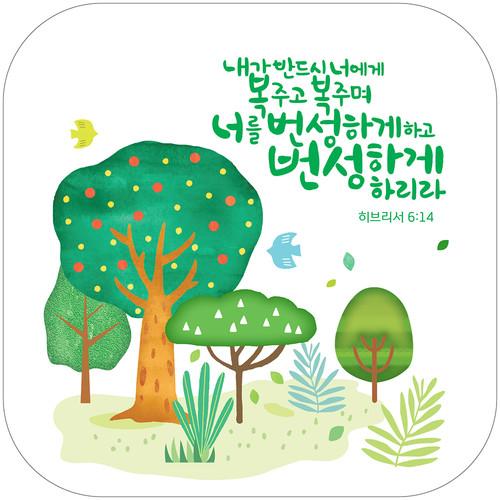 셀프착 말씀스티커 - 나무숲