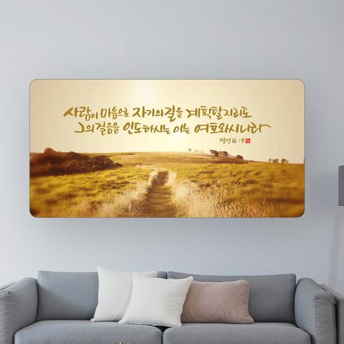 데코헤븐리 성경말씀액자 - DA0299 잠언 16장 9절