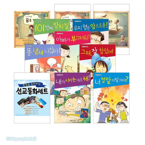 [초등 저학년]미니 책장을 위한 믿음의서재 세트 3