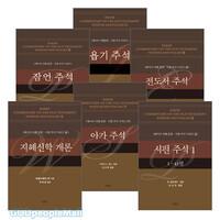 베이커 지혜문헌·시편 주석 시리즈 세트(전4권)