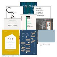 기독론(그리스도론) 연구와 설교 관련 2019~2020년 출간(개정)도서 세트(전7권)