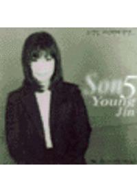 손영진 5 - Best Collection 1983-2000 (Tape)