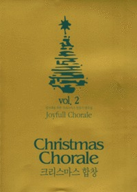 성가대를 위한 크리스마스 찬송가 편곡집 2 - 크리스마스 합창 (악보)