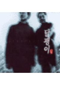 달팽이 1 (CD)