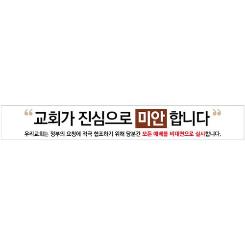교회현수막(코로나)-207 ( 500 x 70 )