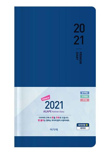 2021 아가페 파트너 다이어리 - 중 프리미엄(네이비)
