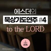 에스더의 묵상기도연주 4. to the LORD / 이메일 발송(파일)