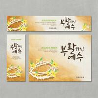 [주문제작] 더워드 부활절 현수막_가시면류관