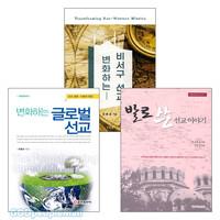 조용성 선교사 저서 세트 (전3권)