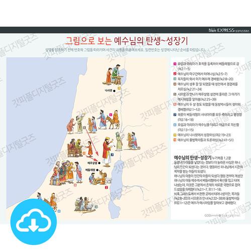 성경 인포그래픽 53 그림으로 보는 예수님의 탄생~성장기 by 규장굿즈
