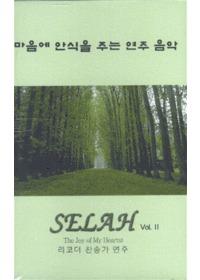 마음에 안식을 주는 연주 음악  Selah 2 - The Joy of My Heartst (리코더 연주곡) (Tape)
