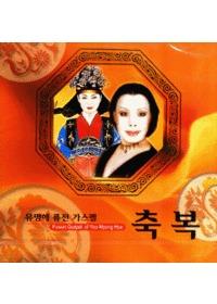 유명해 퓨전 가스펠 - 축복 (CD)