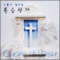 기쁨이 넘치는 복음성가 - CUORE DI JESU 1 (CD)