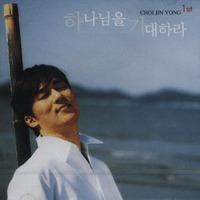 최진용 1 - 하나님을 기대하라 (CD)