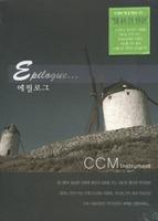 에필로그 (CD)