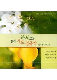 원스톱vol.3 은혜로운 통성기도 경음악(CD)