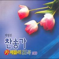 박영진 찬송가 카 메들리 81곡 (2CD)