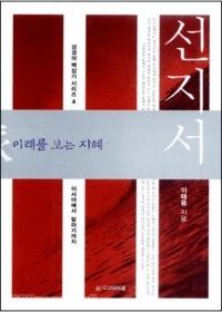 선지서 (이사야에서 말라기까지)-  성경의 맥잡기 시리즈 4