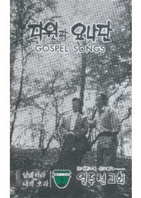 다윗과 요나단 2 (Tape)