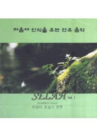 마음에 안식을 주는 연주 음악 Selah 1 - Steadfast Grace(리코더 연주) (CD)