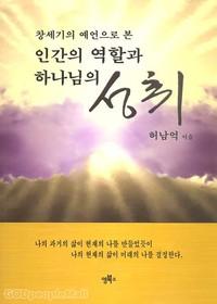 인간의 역할과 하나님의 성취
