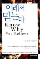 이래서 믿는다 - 어렴풋한 믿음에서 확고한 믿음으로 바꿔주는 12가지 핵심 질문