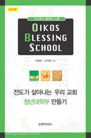 오이코스 블레싱 스쿨(인도자용)