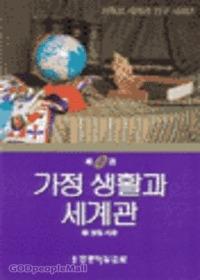 가정 생활과 세계관 : 기독교 세계관 연구시리즈 3