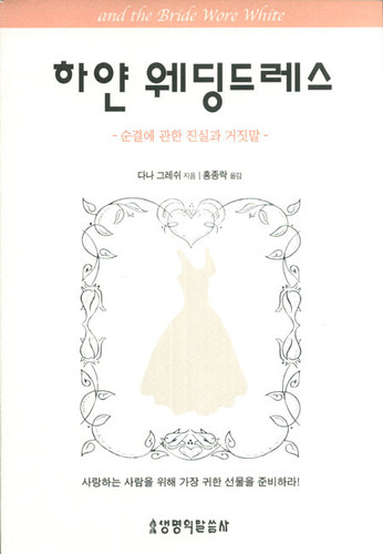 하얀 웨딩드레스 - 순결에 관한 진실과 거짓말