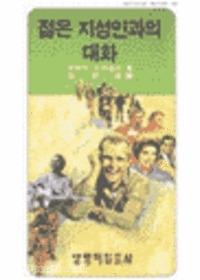 젊은 지성인과의 대화 - 크리스챤 시리즈 25