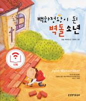 [더책] 백화점왕이 된 벽돌 소년