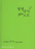 평생감사 365노트(연두)