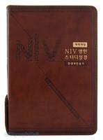 개정 NIV 영한 스터디 성경 중 합본(색인/친환경PU소재/지퍼/갈색)