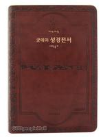 굿데이 성경전서 중 합본(색인/무지퍼/갈색/NKR72WT)