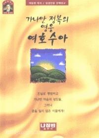가나안 정복의 영웅 여호수아 : 성경인물 강해설교
