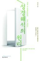 [개정3판] 성경해석의 원리